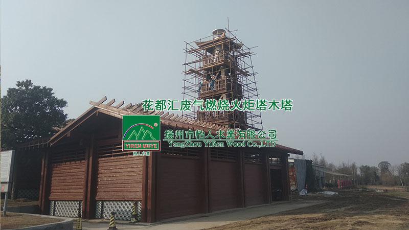 扬州市花都汇废气燃烧火炬塔工程