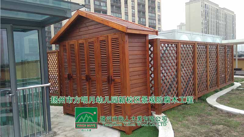 扬州市明月幼儿园新校区景观防腐木工程